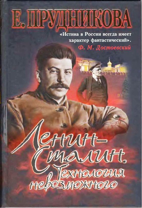 Ленин – Сталин. Технология
