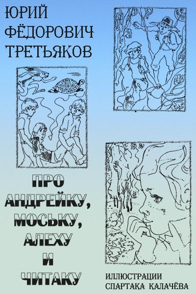 Про Андрейку, Моську, Алеху и Читаку