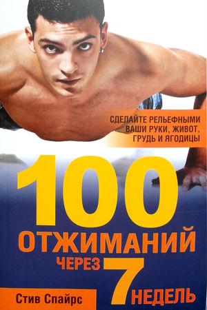 100 отжиманий через 7 недель