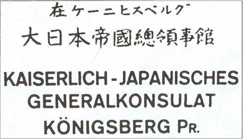 Шпионский Кёнигсберг