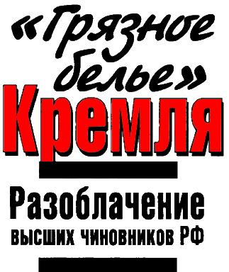 «Грязное белье» Кремля. Разоблачение высших чиновников РФ