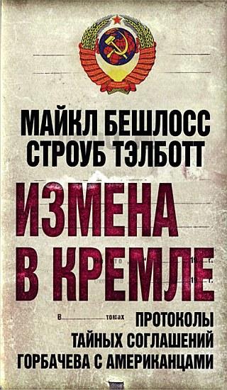 Книга Измена в Кремле. Протоколы тайных соглашений Горбачева c американцами