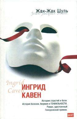 Ингрид Кавен