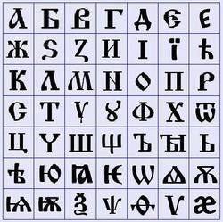 Буквица — глубинные образы Родного Языка