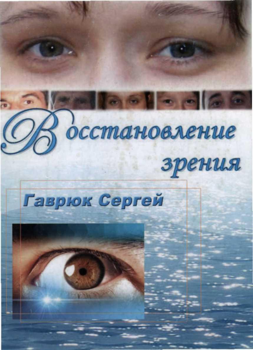 Как улучшить ребенку зрение 2