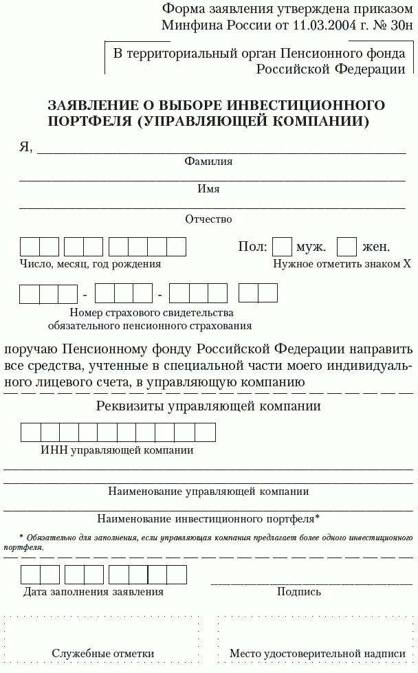Министерство по пенсиям россии