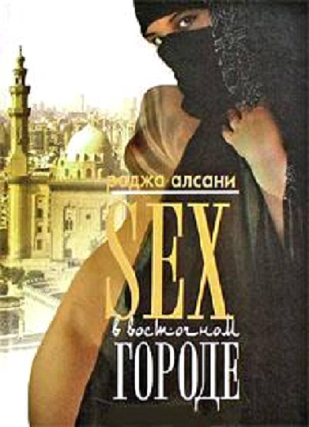 Секс с чужой женой у шиитов