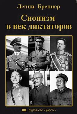 Сионизм в век диктаторов