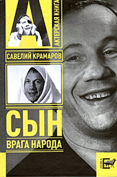Савелий Крамаров. Сын врага народа