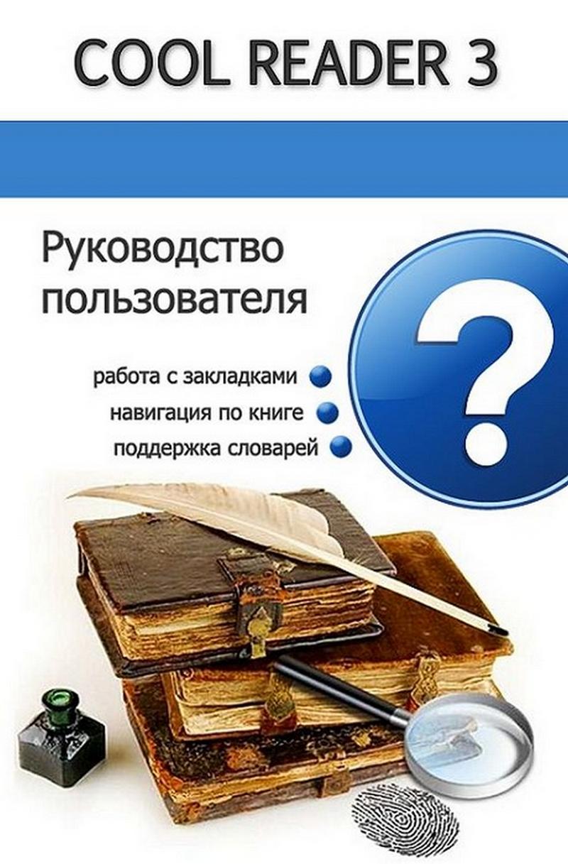 пошаговая инструкция как запустить чтение вслух svox голосом русский в cool reader андроид htc