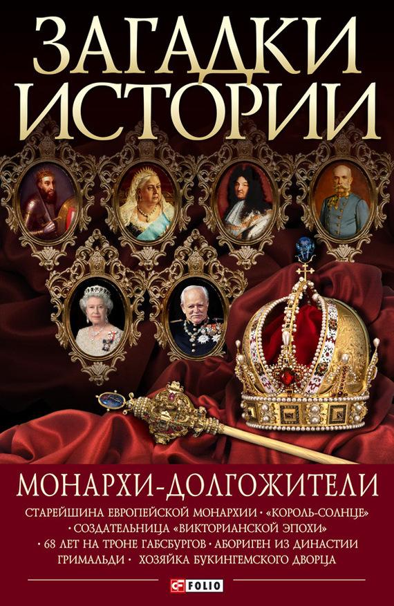 Монархи-долгожители