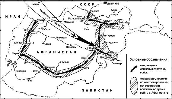 Афганская война. Боевые операции