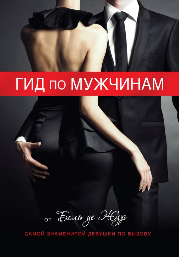 Секс матери с мужчиной наблюдение рассказы