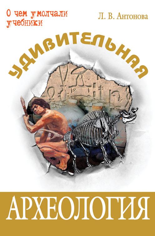 Археология доклад начальная школа 7053