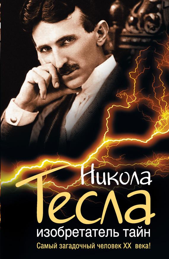 Михаил Ишков. Никола Тесла.