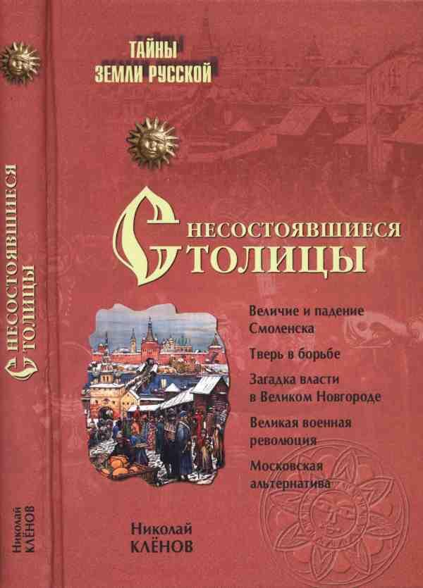 Книга: Несостоявшиеся столицы