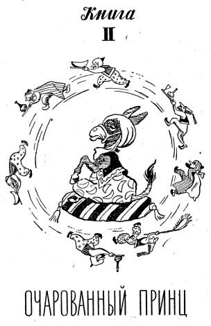Очарованный принц (c иллюстрациями)