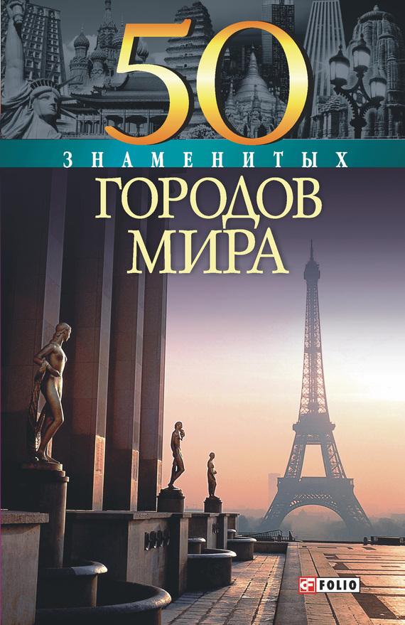 Книга  50 знаменитых городов мира 8f7a22bf973fe