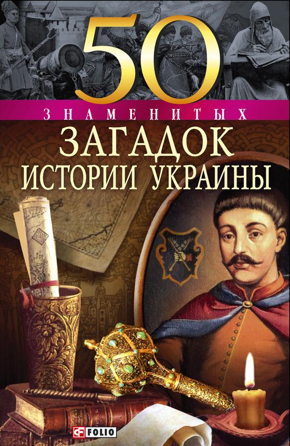 Книга политическая история украины