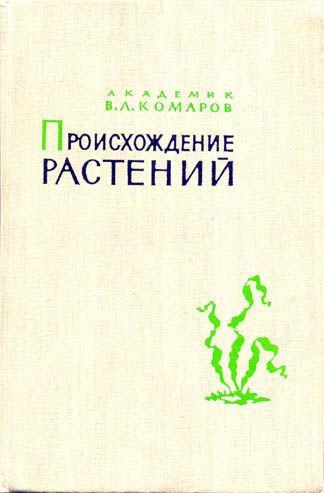 Книга: Происхождение растений