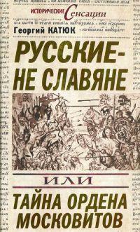 Русские — не славяне, или Тайна ордена московитов