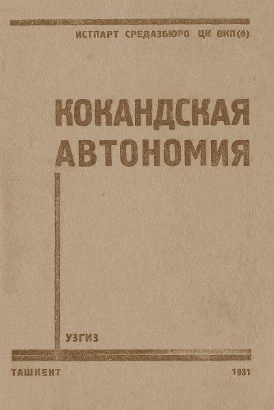 Кокандская автономия