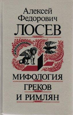 Мифология греков и римлян