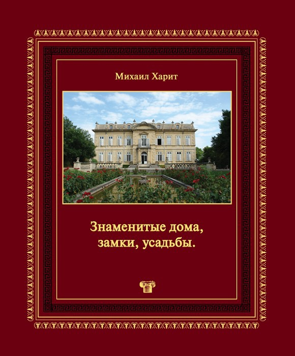 Знаменитые дома, замки, усадьбы. Популярная энциклопедия архитектуры