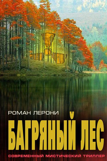 Багряный лес