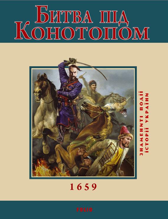 Битва під Конотопом. 1659