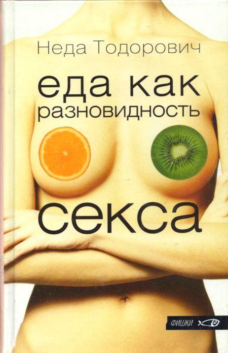 Разнообразие в сексе с испоьзованием еды