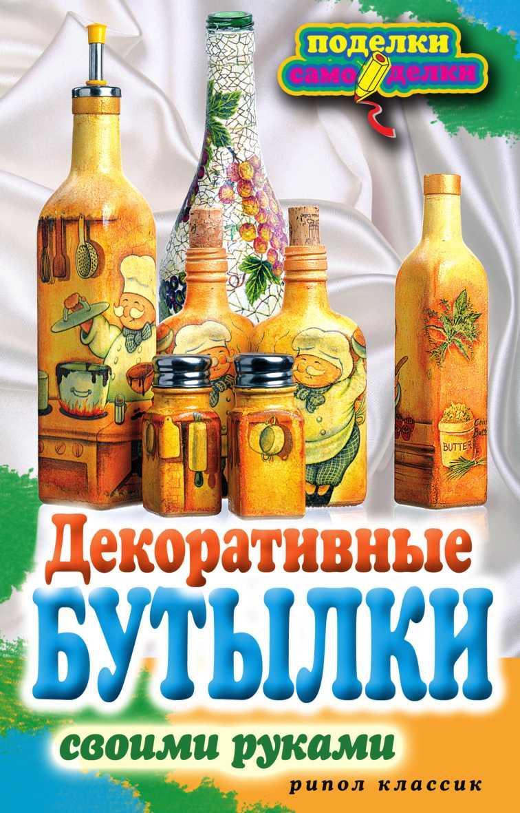 дед мороз своими руками из бутылки фото инструкция