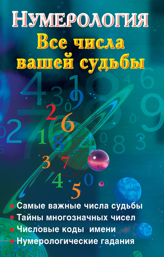 Скачать книгу по нумерологии