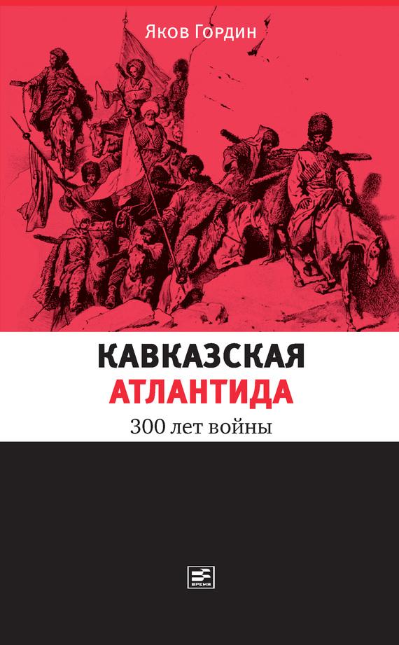 Скачать бесплатно книгу ахульго