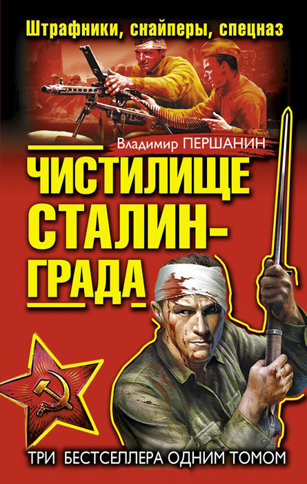 Книга Сталинград. Десантники стоят насмерть