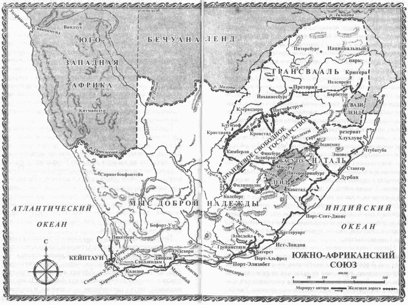 Южная Африка. Прогулки на краю света