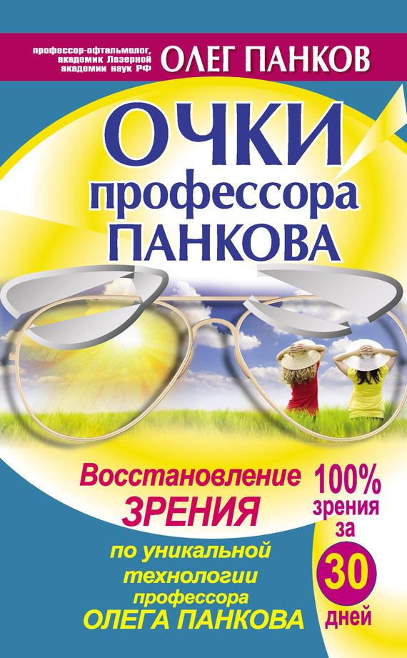 Калуга клиника коррекции зрения
