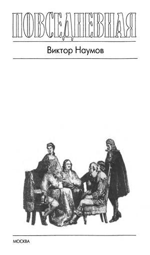Повседневная жизнь Петра Великого и его сподвижников