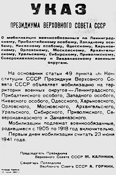 Книга: 1941.