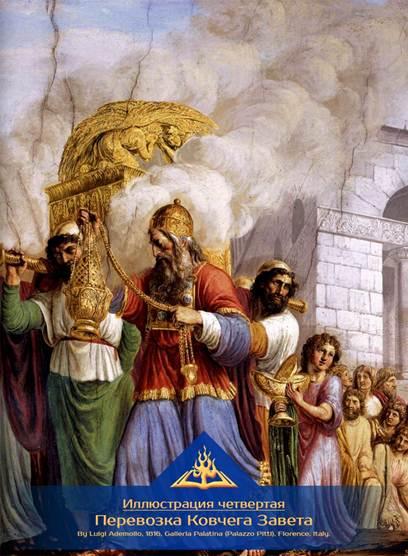 Библия от Давида или история великого обмана
