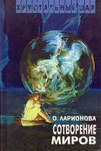 Сотворение миров. Авторский сборник