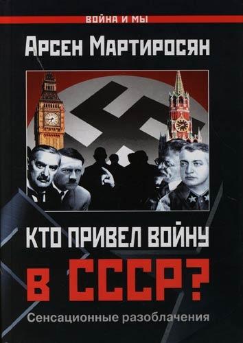 Кто привел войну в СССР?