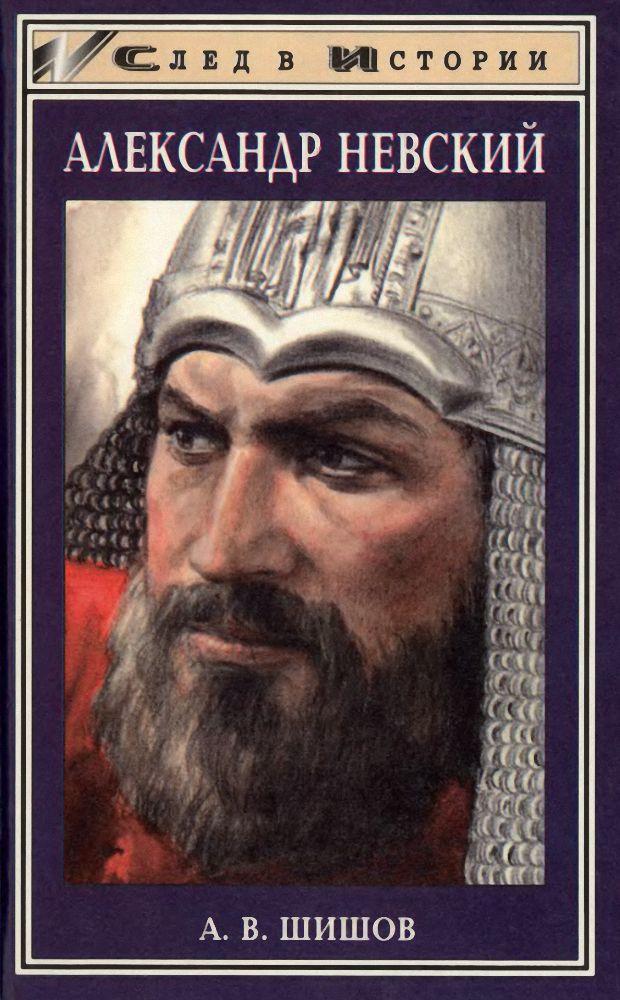 Александр невский книга