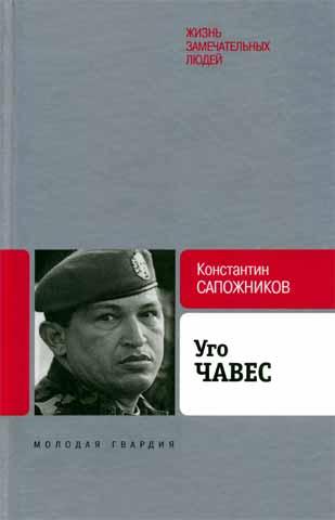 книга уго чавес одинокий революционер