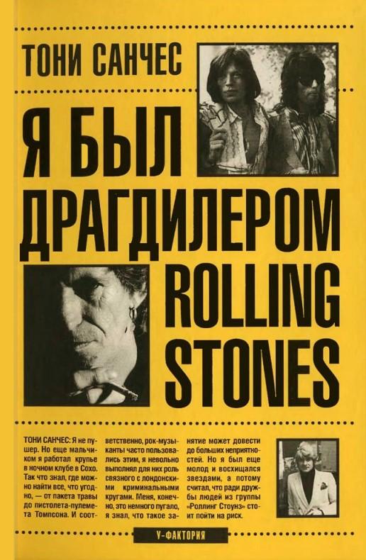 Я был драгдилером 'Rolling Stones'