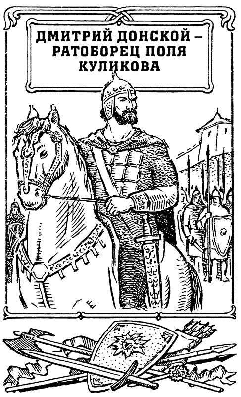 Дмитрий донской — ратоборец поля