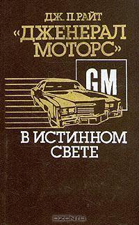 'Дженерал моторс' в истинном свете