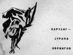 Тропою архаров