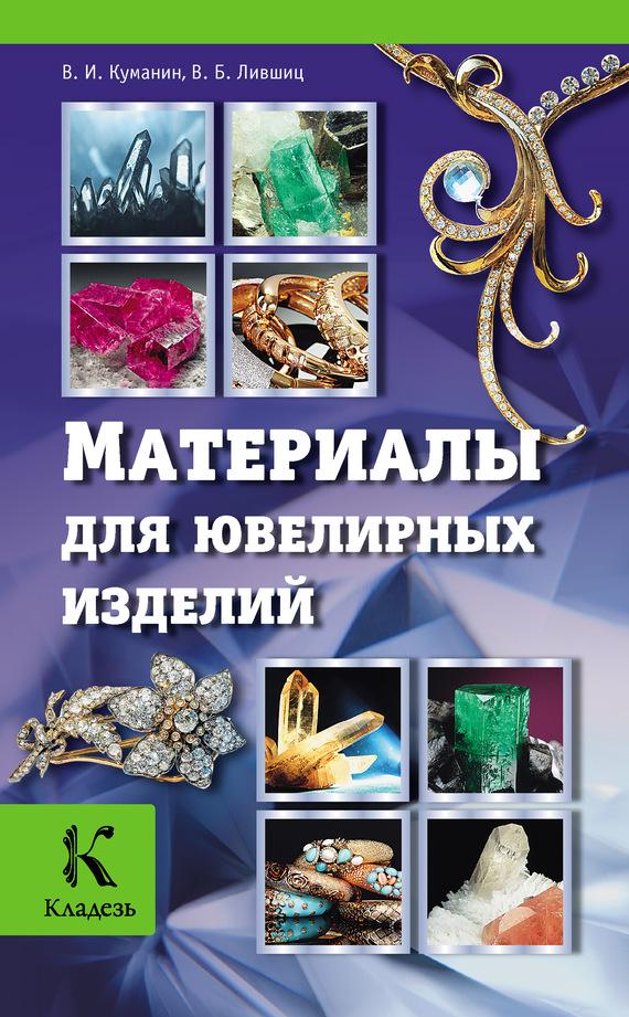 Книга ручное изготовление ювелирных украшений скачать