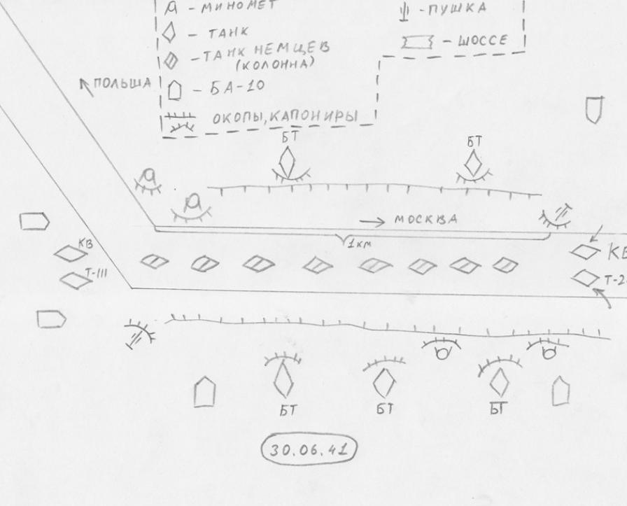 Схема минирования составленная